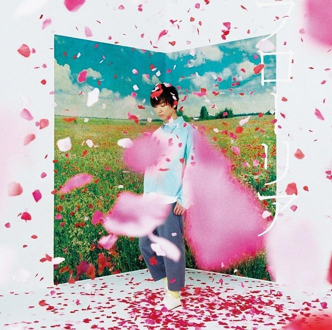 佐香 智久「フローリア」初回生産限定盤