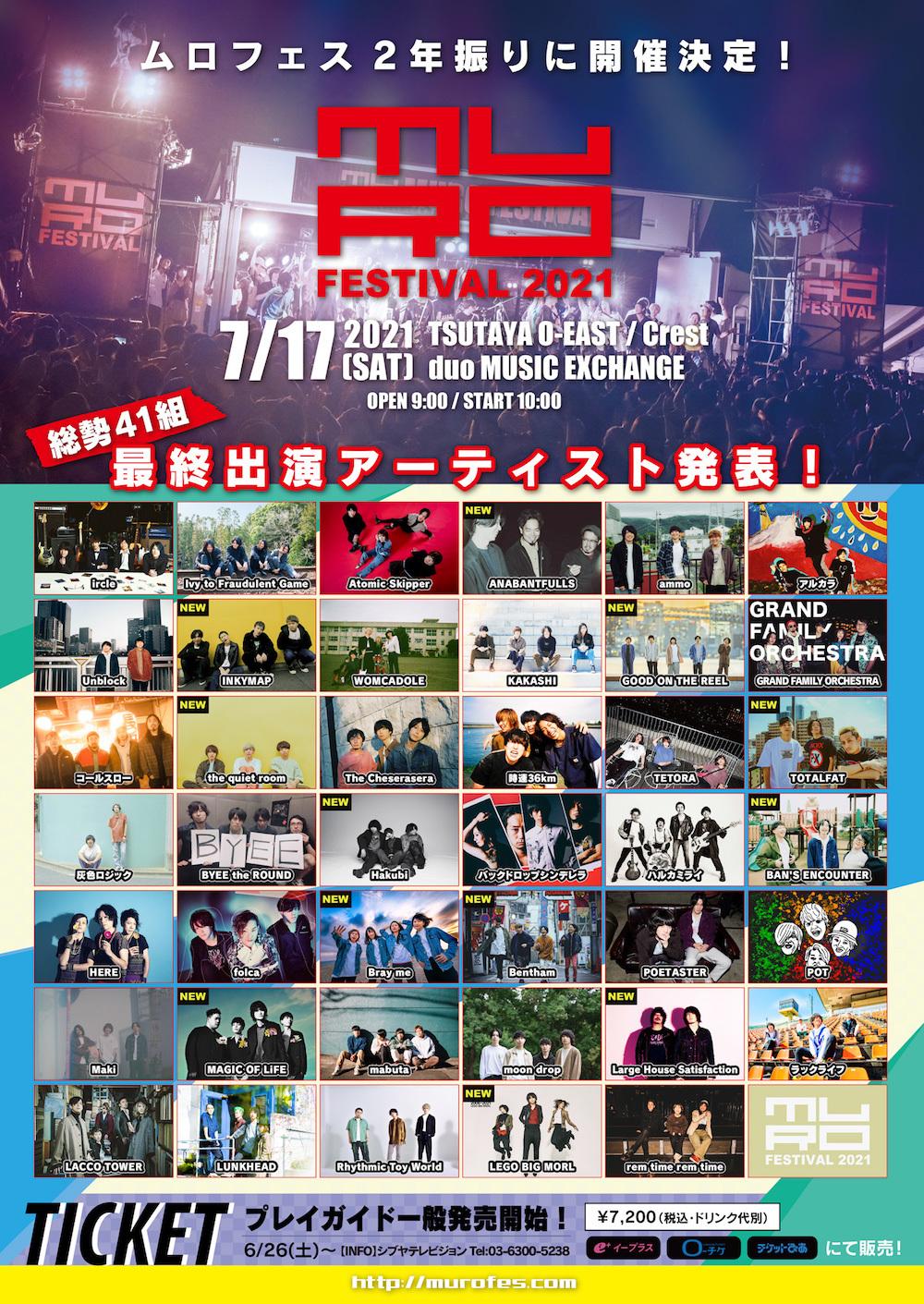『MURO FESTIVAL 2021』