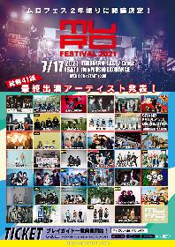 『MURO FESTIVAL 2021』GOOD ON THE REEL、the quiet room、TOTALFATら 最終出演者12組を発表