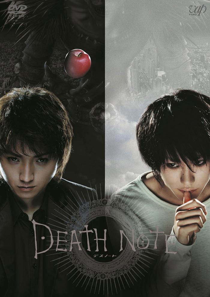映画「DEATH NOTE デスノート」 ジャケット  提供:ホリプロ