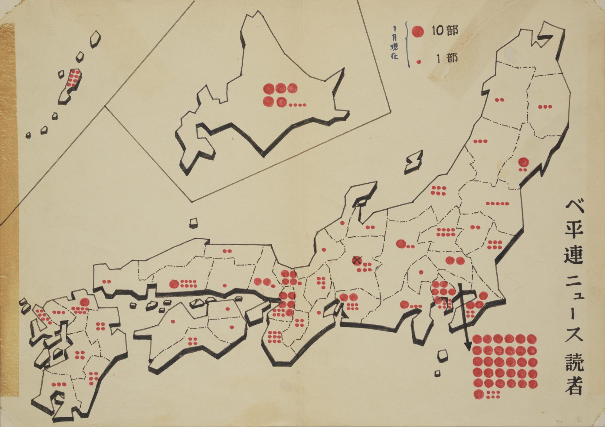ベ平連ニュース読者地図 1967 立教大学共生社会研究センター蔵