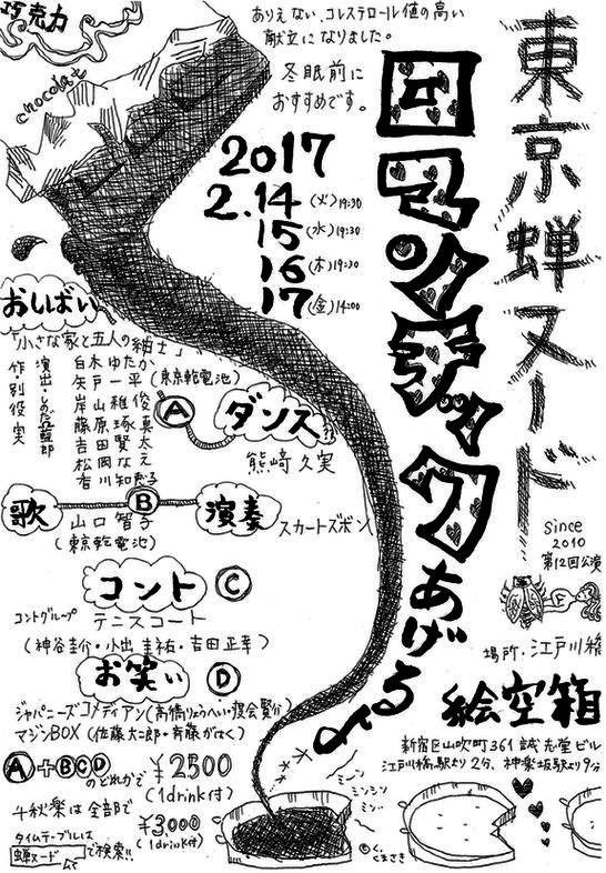 劇団東京蝉ヌード プレゼンツ 豪華ゲストをお呼びしてのごった煮公演「ロマンチックあげるよ」メインビジュアル