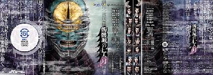 劇団☆新感線『髑髏城の七人』Season月、スクリーン不具合で11月29日公演が中止に