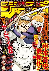 """『NARUTO-ナルト-』の岸本斉史新連載!""""侍×SF""""『サムライ8 八丸伝』"""