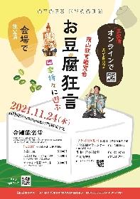 『お豆腐狂言 茂山狂言鑑賞会 〜四季折々に遊ぶ〜』11/24に開催決定 オンライン配信も実施