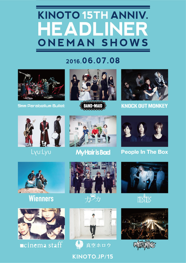 「KINOTO 15TH ANNIV. HEADLINER ONEMAN SHOWS」フライヤー