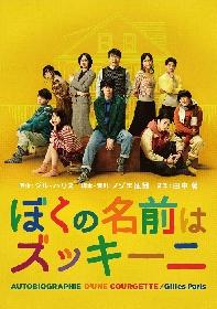 辰巳雄大(ふぉ~ゆ~)主演『ぼくの名前はズッキーニ』 気になる作品の秘密に迫る脚本・演出のノゾエ征爾、音楽を手掛ける田中馨のコメントが到着