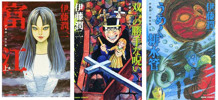 左からコミック本「富江」「双一の勝手な呪い」「うめく排水管」の各表紙