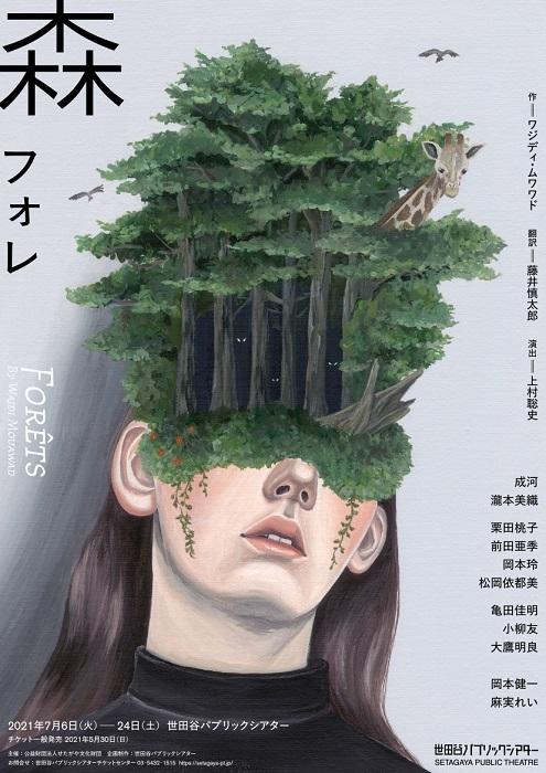 『森 フォレ』チラシ表面 (C)画:榎本マリコ