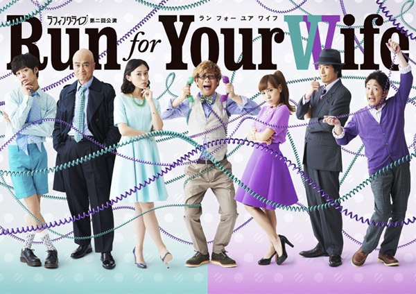 『Run for Your Wife』