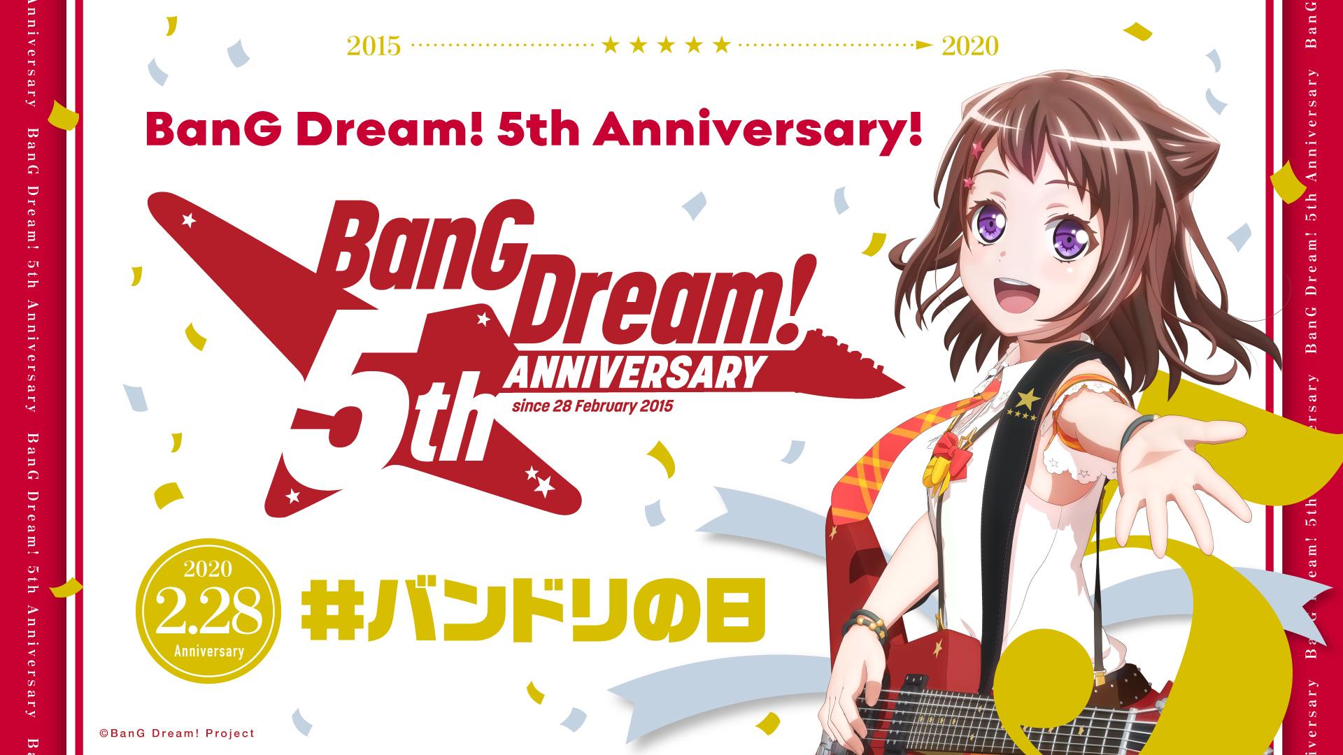 「バンドリ!」プロジェクト5周年 (C)BanG Dream! Project