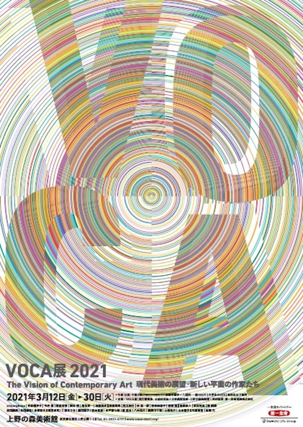 VOCA展2021 現代美術の展望-新しい平面の作家たち