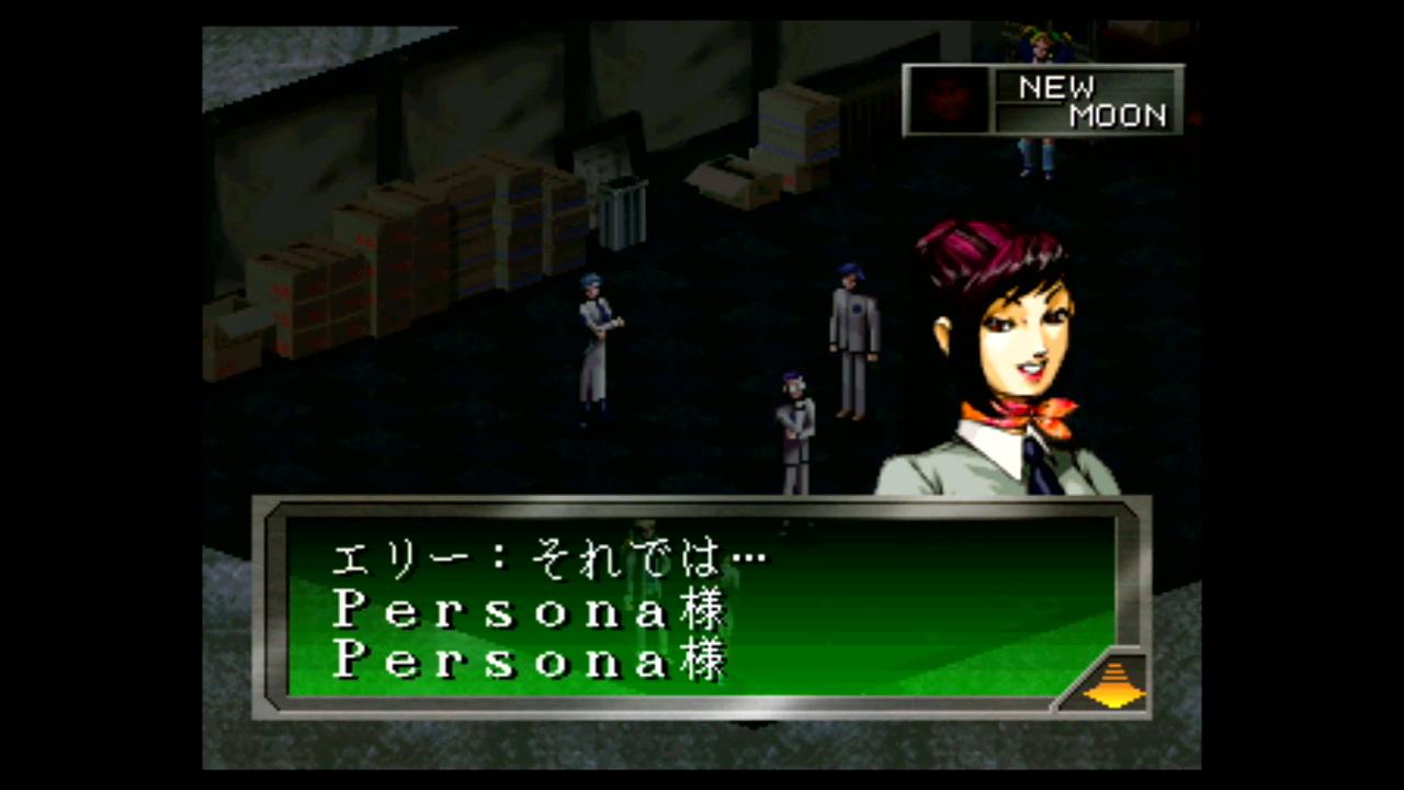 『女神異聞録ペルソナ』ゲーム画面 (C)ATLUS All right reserved.