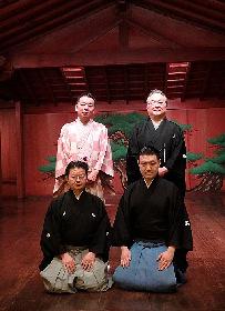 上方の文楽×能×講談をオムニバス上演する4Days! 「上方伝統芸能DE歴塾 サムライ篇」会見レポート
