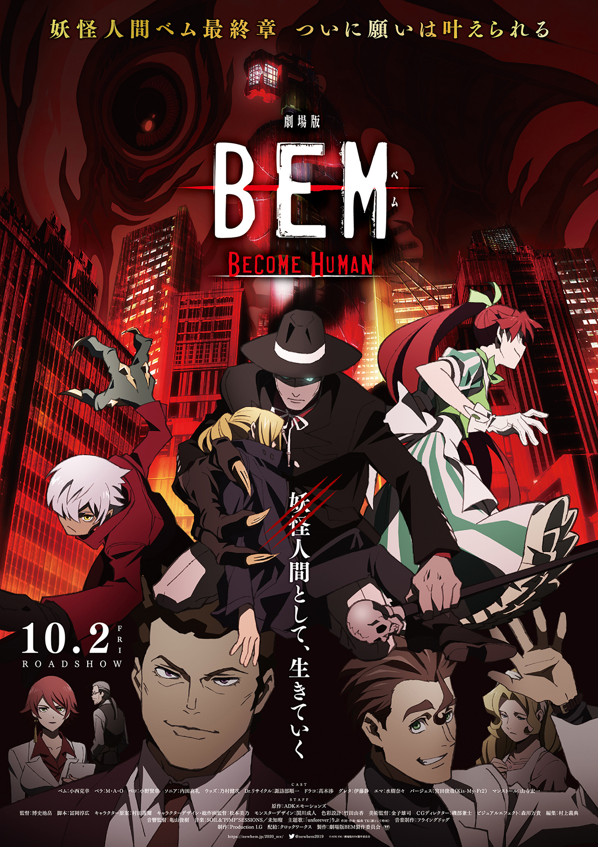『劇場版BEM~BECOME HUMAN~』ポスター (C)ADK EM/劇場版BEM製作委員会