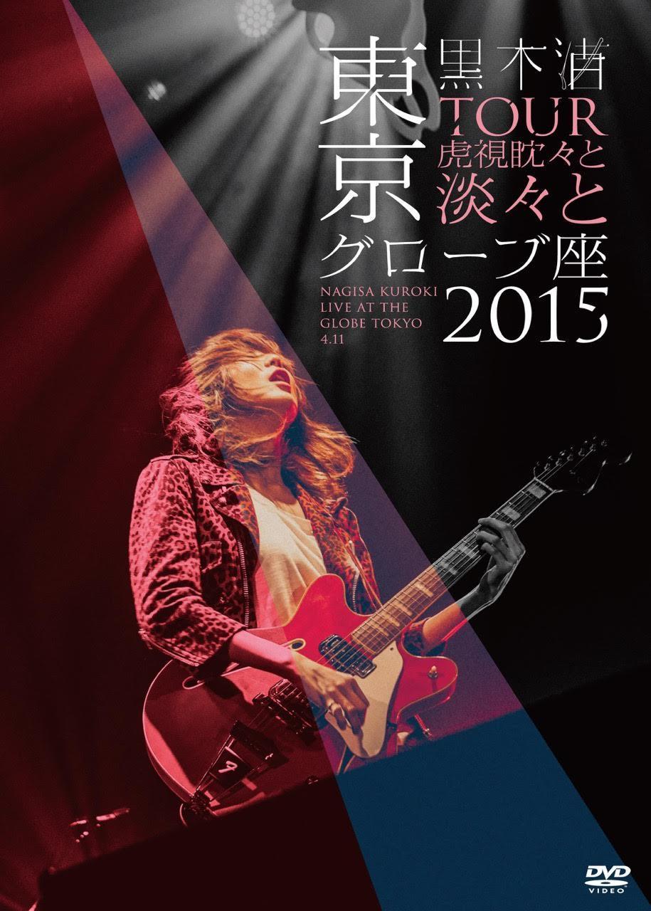 黒木渚『「TOUR 虎視眈々と淡々と」東京グローブ座 2015』