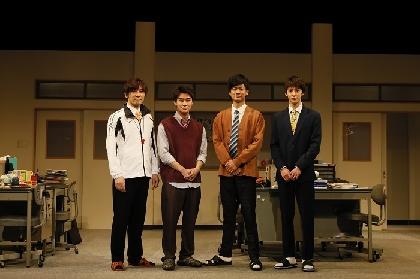 馬場良馬、高崎翔太、伊藤あさひ、宮下貴浩による4人芝居 舞台『五月雨』が開幕