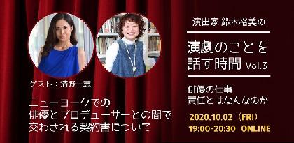 演出家・鈴木裕美による『演劇のことを話す時間』Vol.3が開催