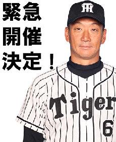『阪神タイガース監督 金本知憲プレミアムトークショー』V奪還への秘策が聞けるのはココだけ
