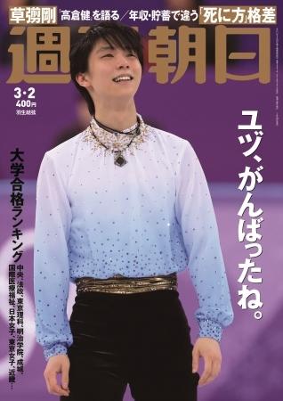 ※ネット書店で完売した「週刊朝日 2018年3月2日号」