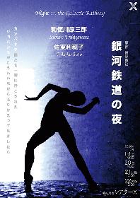 勅使川原三郎が新作『銀河鉄道の夜』をシアターΧにて上演 宮沢賢治の世界に息づく至上のダンスに注目