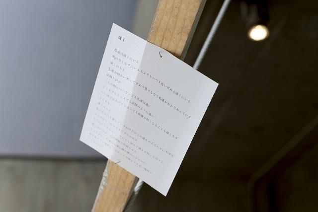 「戯曲は作品である」(@京都アートゾーン)より