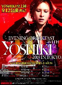 YOSHIKI 今夏開催ディナーショーで新曲を披露予定