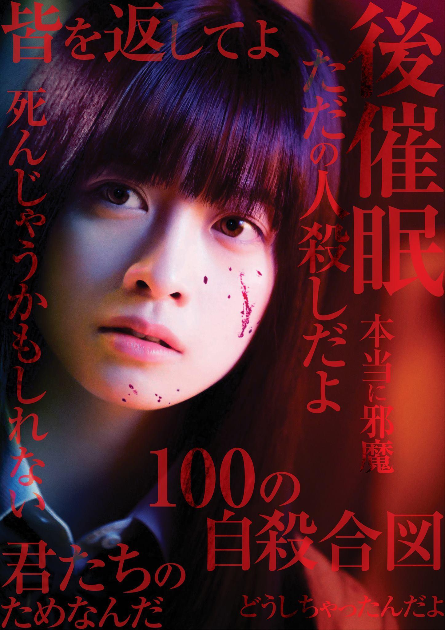 (C) 2020「シグナル100」製作委員会