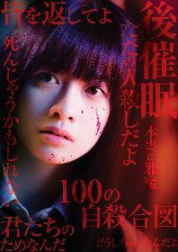 橋本環奈、4年ぶり単独主演作は「挑戦的」なR15+指定に 映画『シグナル100』公開が決定
