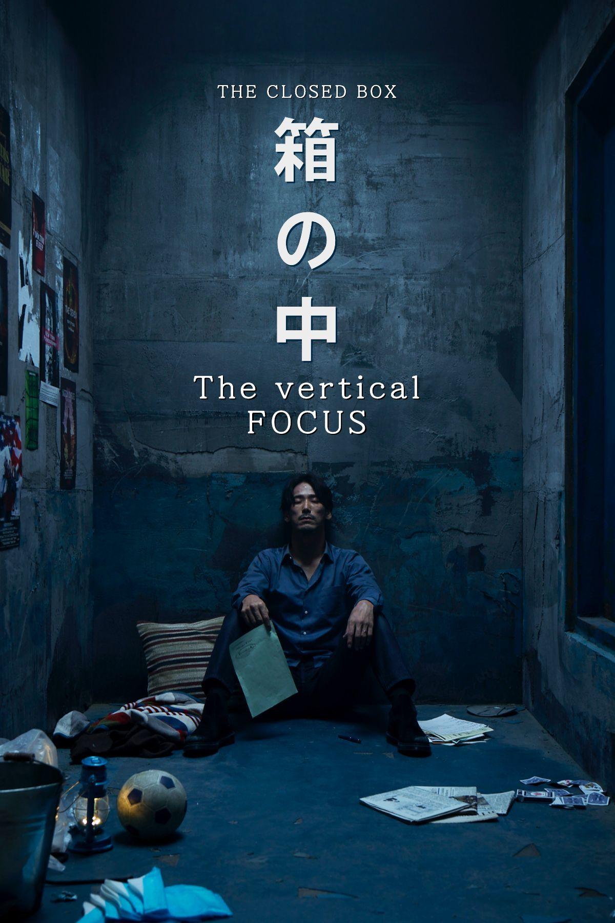 『箱の中 The vertical FOCUS』 smash.オリジナルシリーズ。12月5日より独占配信スタート。