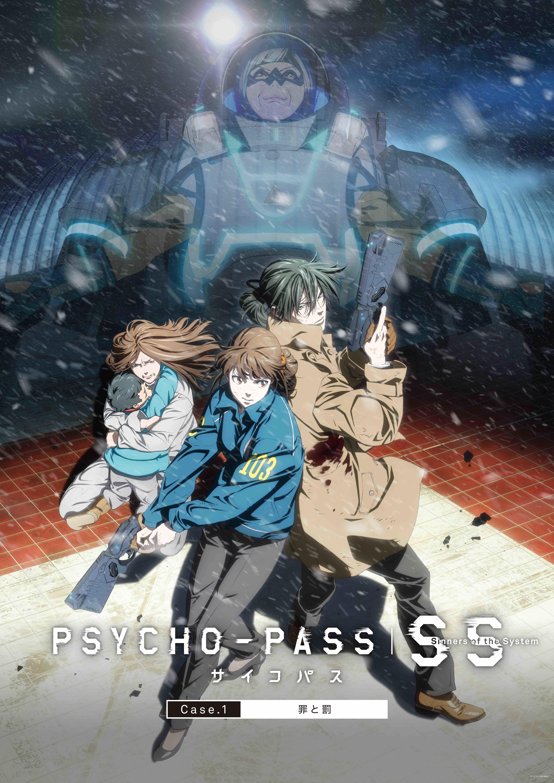 『』PSYCHO-PASS サイコパス Sinners of the System Case.1 罪と罰』
