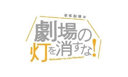 「劇場の灯を消すな!」第3弾は本多劇場編に決定 総合演出は宮藤官九郎と細川徹、出演者は小泉今日子、皆川猿時