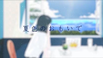 吉岡聖恵、「夏色のおもいで」リリックビデオのYouTubeプレミア公開が決定 かとうれいがイラストレーションを担当