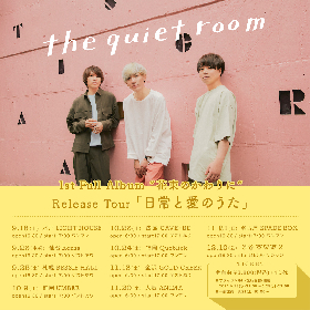 the quiet room、9月より全国10都市でアルバムリリースツアー開催決定 ワンマン、対バンを織り交ぜて実施