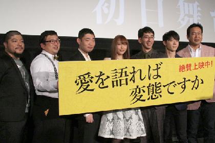 福原充則、映画初監督作「愛を語れば変態ですか」初日舞台あいさつ