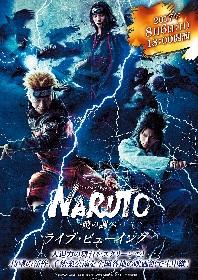 ライブ・スペクタクル「NARUTO-ナルト-」~暁の調べ~の千秋楽公演を生中継