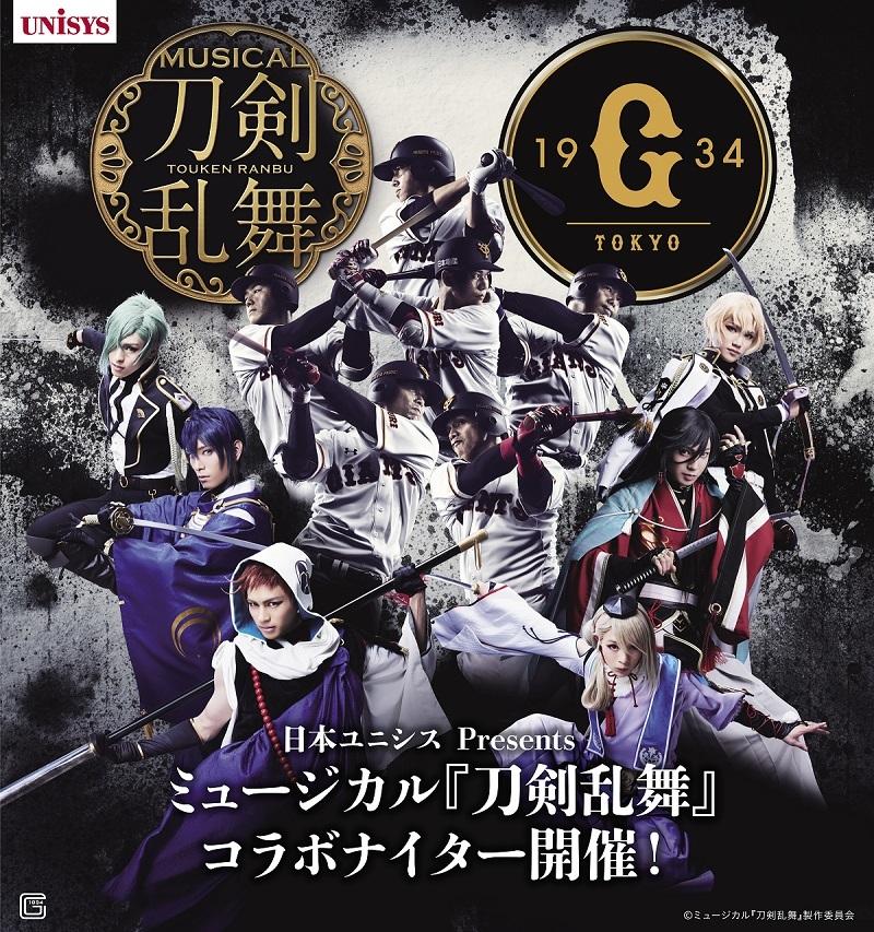 2.5次元ミュージカル「刀剣乱舞」