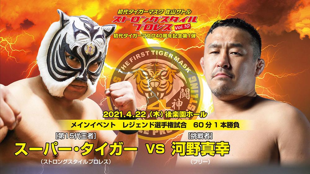 スーパー・タイガー vs 河野真幸