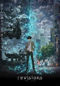 TVアニメ『revisions リヴィジョンズ』渋谷区総合防災訓練でスペシャルステージ開催決定!