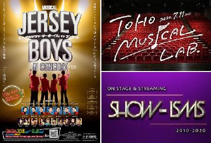 東宝演劇が公演再開を発表 『ジャージー・ボーイズ イン コンサート』、『TOHO MUSICAL LAB.』、『SHOW-ISMS』を上演