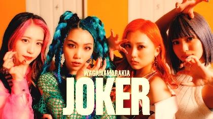 我儘ラキア、Mr.Xプロデュースの話題曲「JOKER」MVを公開