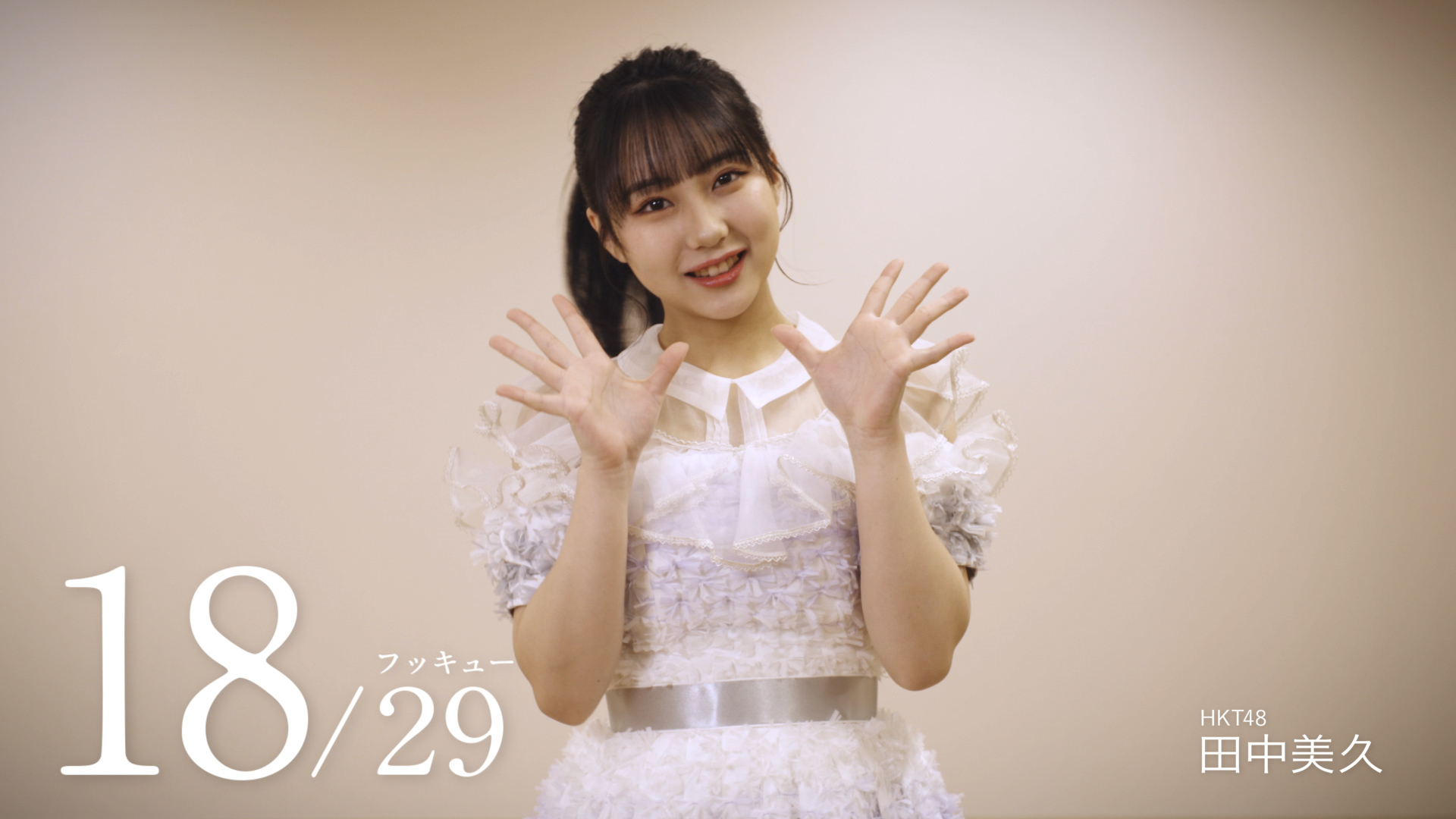 HKT48 田中美久