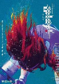京都を拠点に活動するアーティストグループ・安住の地が、第6回本公演でスポーツをテーマにした新作を上演