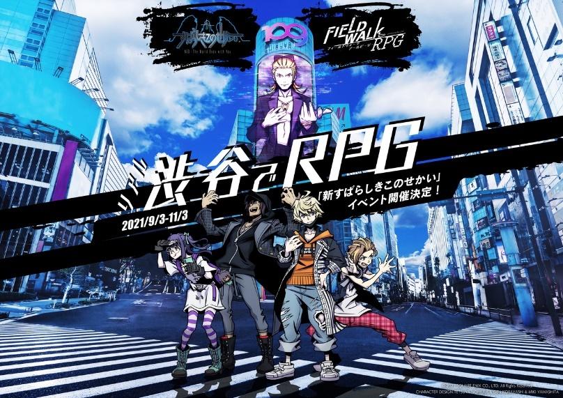 リアルイベント「新すばらしきこのせかい」×「FIELD WALK RPG」 (C) 2021 SQUARE ENIX CO., LTD. All Rights Reserved. CHARACTER DESIGN:TETSUYA NOMURA & GEN KOBAYASHI & MIKI YAMASHITA