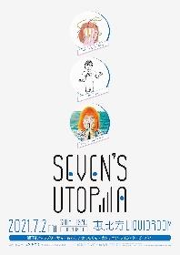 ラブリーサマーちゃん、ぜったくん、カメレオン・ライム・ウーピーパイ出演 『SEVEN'S UTOPIA』7月に開催決定