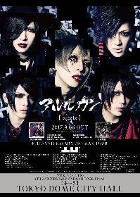 アルルカン 4周年記念ツアーのファイナル公演『4→5』を2018年2月に開催