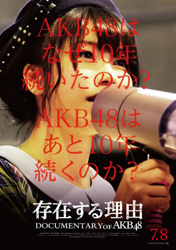 「存在する理由 DOCUMENTARY of AKB48」ポスター画像 (c)2016「DOCUMENTARY of AKB48」製作委員会