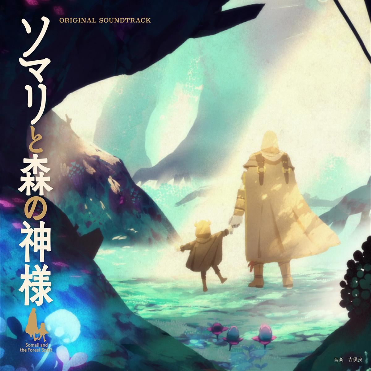 アニメ『ソマリと森の神様』のオリジナル・サウンドトラックジャケット (C)暮石ヤコ/NSP/ソマリと森の神様プロジェクト, mixer