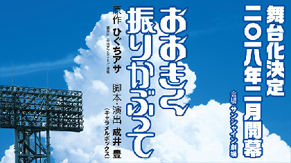 人気野球漫画『おおきく振りかぶって』2018年2月舞台化、脚本・演出はキャラメルボックスの成井豊