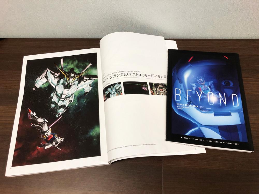 A4サイズの「ガンダム40周年記念オフィシャルブック」と比較してこのサイズ感 (C)創通・サンライズ (C)創通・サンライズ・MBS